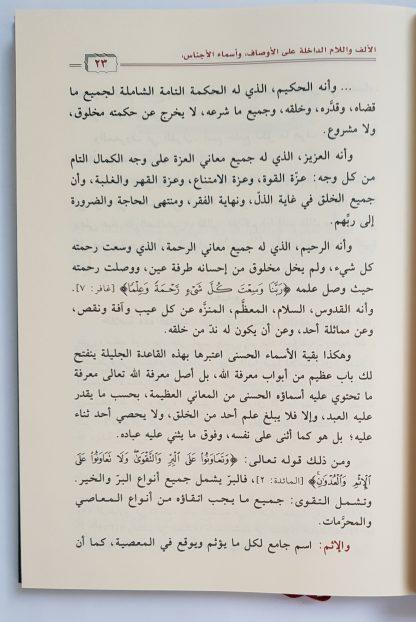 At Ta'liq 'alal Qawa'idil Hisan - Isi 2