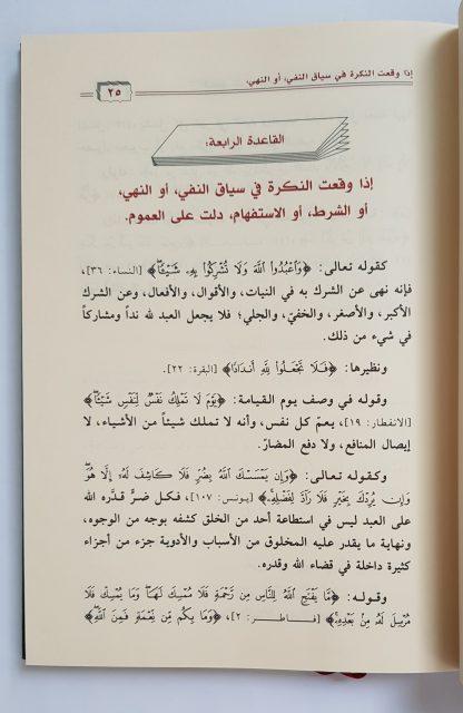 At Ta'liq 'alal Qawa'idil Hisan - Isi 3
