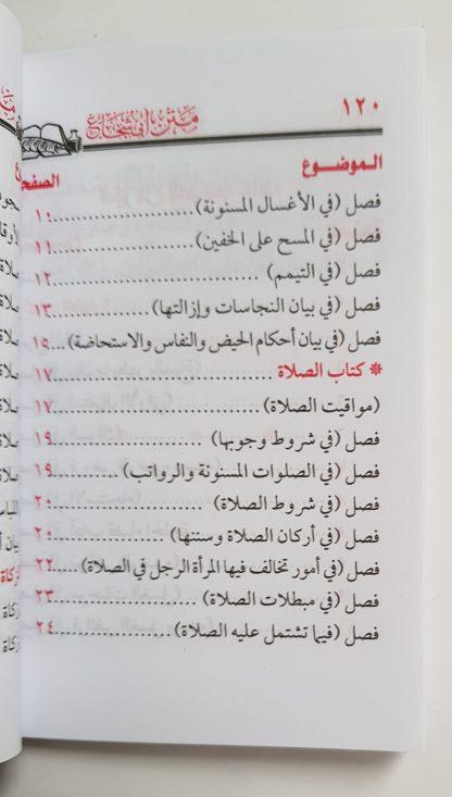 Matn Al Ghayah Wat Taqrib - Daftar Isi 1
