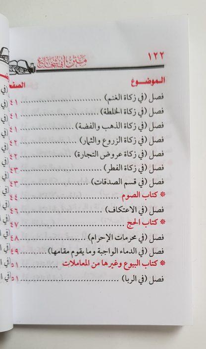 Matn Al Ghayah Wat Taqrib - Daftar Isi 2