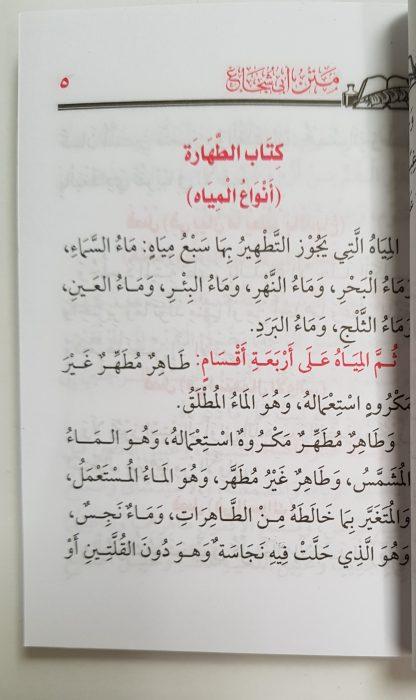 Matn Al Ghayah Wat Taqrib - Isi 1