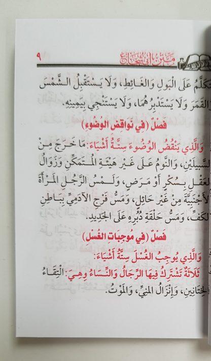 Matn Al Ghayah Wat Taqrib - Isi 3