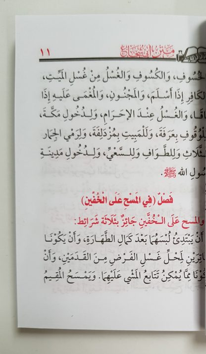 Matn Al Ghayah Wat Taqrib - Isi 4
