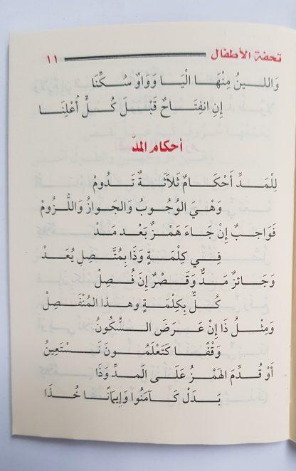 Mutun At Tajwid (Tuhfatul Athfal - Al Manzhumah Al Jazariyyah - Manzhumah Al Mufid Fit Tajwid) - Isi 1