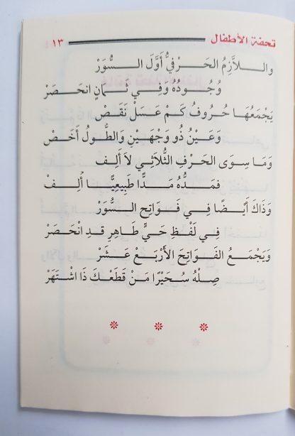 Mutun At Tajwid (Tuhfatul Athfal - Al Manzhumah Al Jazariyyah - Manzhumah Al Mufid Fit Tajwid) - Isi 2