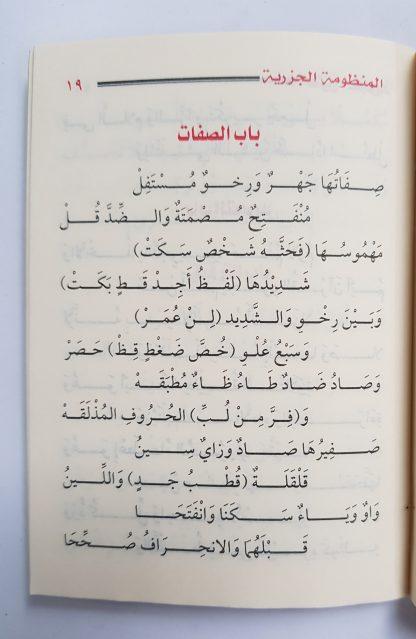 Mutun At Tajwid (Tuhfatul Athfal - Al Manzhumah Al Jazariyyah - Manzhumah Al Mufid Fit Tajwid) - Isi 3
