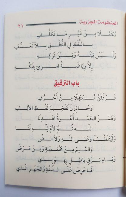Mutun At Tajwid (Tuhfatul Athfal - Al Manzhumah Al Jazariyyah - Manzhumah Al Mufid Fit Tajwid) - Isi 4