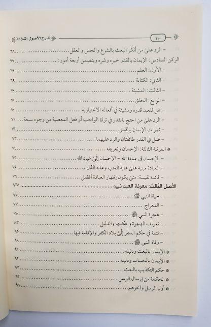 Syarh Al Ushul Ats Tsalatsah - Daftar Isi 2