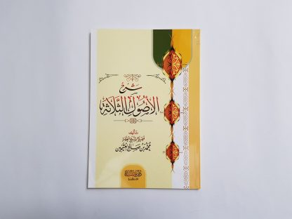 Syarh Al Ushul Ats Tsalatsah - Depan