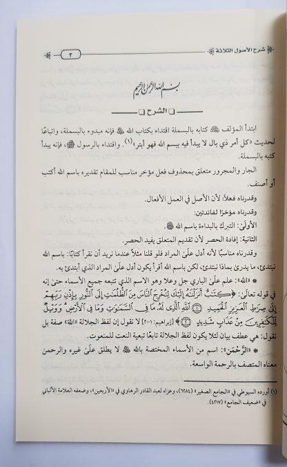 Syarh Al Ushul Ats Tsalatsah - Isi 1