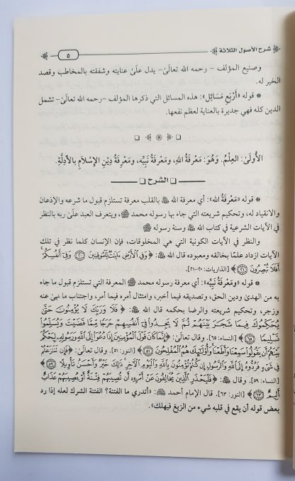 Syarh Al Ushul Ats Tsalatsah - Isi 2