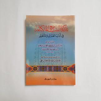 Tadzkiratus Sami' wal Mutakallim fi Adabil 'Alim wal Muta'allim - Depan