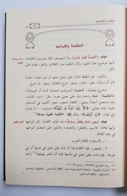 Ta'jilun Nada bisyarhi Qathrin Nada - Isi 1