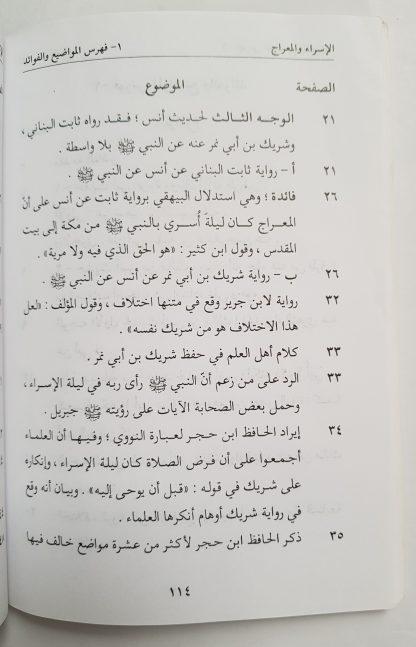 Al Isra Wal Mi'raj - Daftar Isi 1