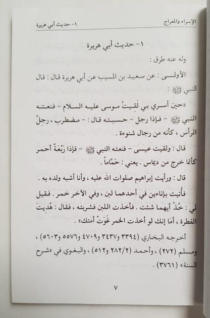 Al Isra Wal Mi'raj - Isi 1