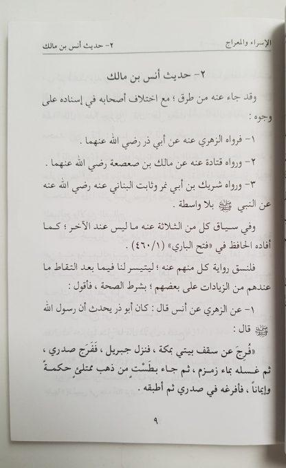 Al Isra Wal Mi'raj - Isi 2