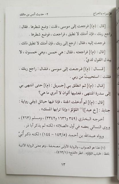 Al Isra Wal Mi'raj - Isi 4
