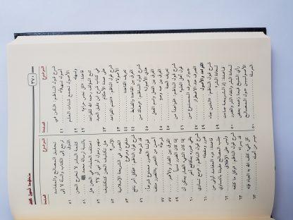 Manzhumah Ushul Al Fiqh Wa Qawa'idih - Daftar Isi 1
