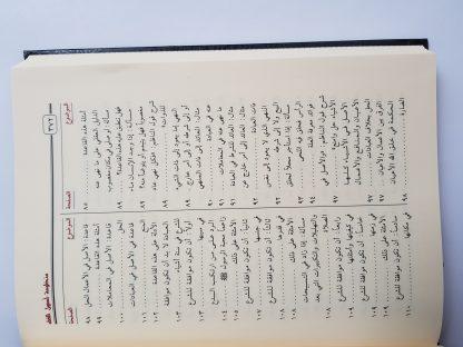 Manzhumah Ushul Al Fiqh Wa Qawa'idih - Daftar Isi 2