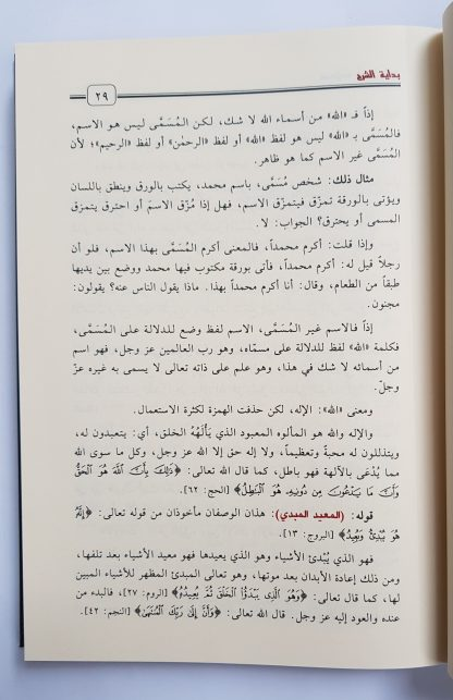 Manzhumah Ushul Al Fiqh Wa Qawa'idih - Isi 2