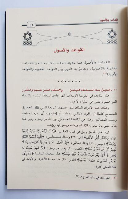 Manzhumah Ushul Al Fiqh Wa Qawa'idih - Isi 3