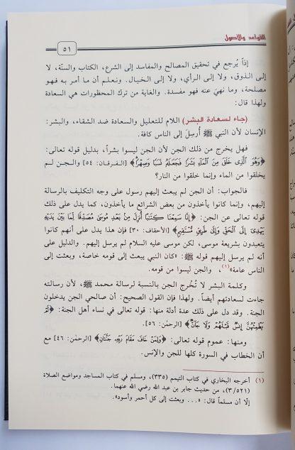 Manzhumah Ushul Al Fiqh Wa Qawa'idih - Isi 4