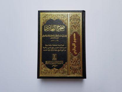 Shahih Al Bukhari - Depan