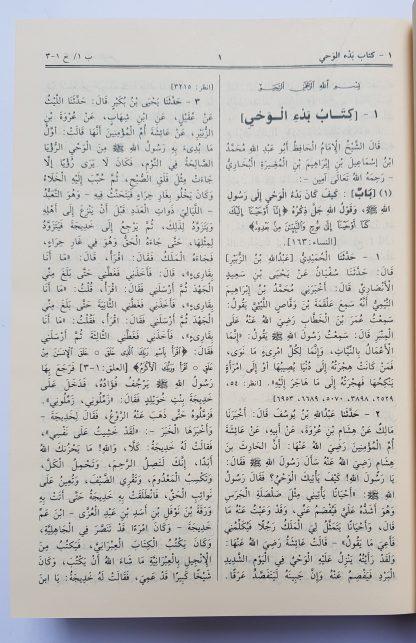 Shahih Al Bukhari - Isi 1
