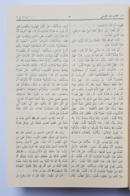 Shahih Al Bukhari - Isi 2