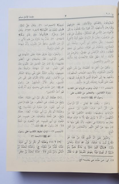 Shahih Muslim- Isi 1