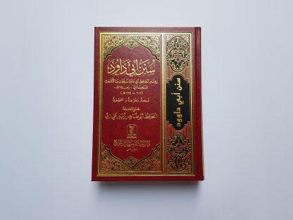 Sunan Abi Daud - Depan