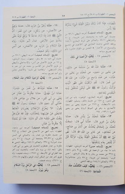 Sunan Abi Daud - Isi 2
