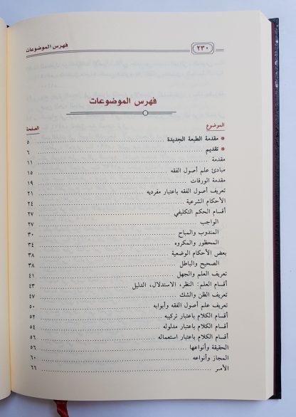 Syarh Al Waraqat - Daftar Isi 1