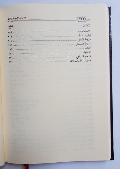 Syarh Al Waraqat - Daftar Isi 2