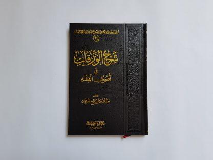 Syarh Al Waraqat - Depan