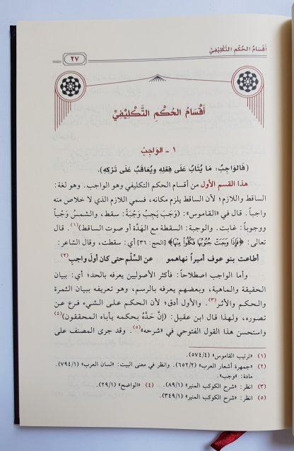 Syarh Al Waraqat - Isi 1