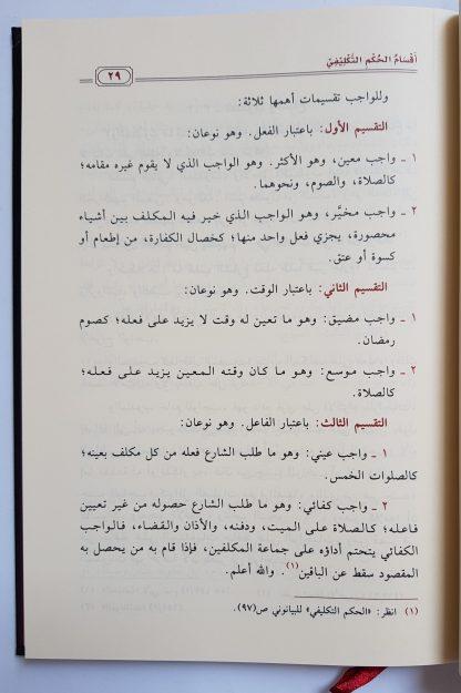 Syarh Al Waraqat - Isi 2
