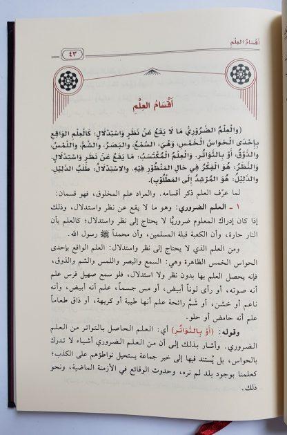 Syarh Al Waraqat - Isi 3