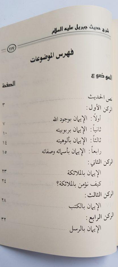 Syarh Hadits Jibril 'Alaihis Salam - Daftar Isi 1