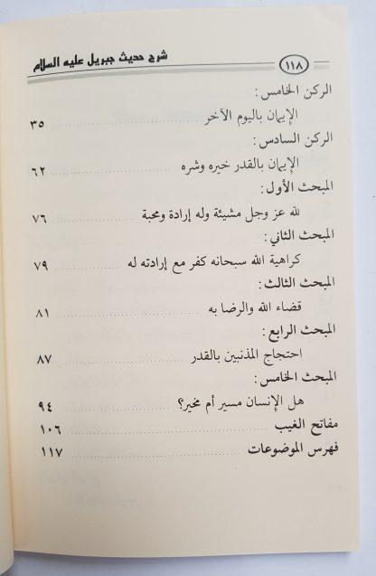 Syarh Hadits Jibril 'Alaihis Salam - Daftar Isi 2