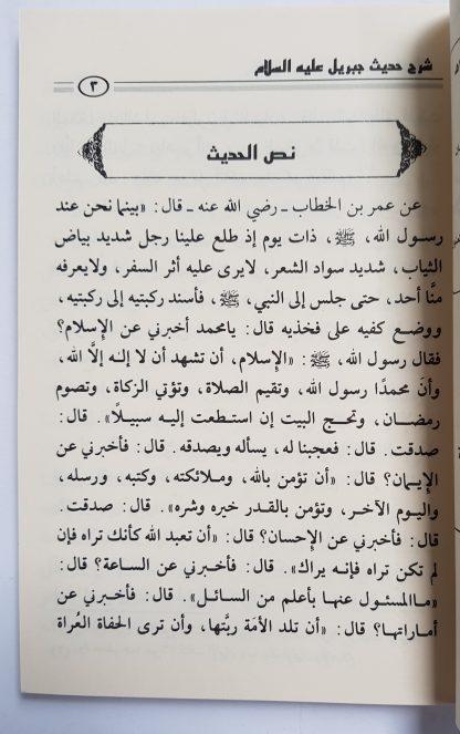 Syarh Hadits Jibril 'Alaihis Salam - Isi 1