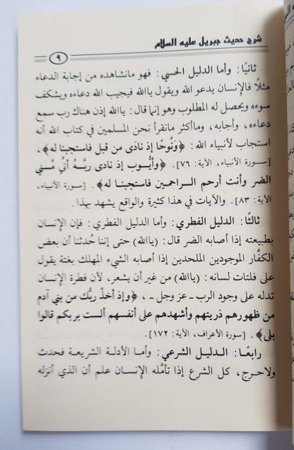 Syarh Hadits Jibril 'Alaihis Salam - Isi 4