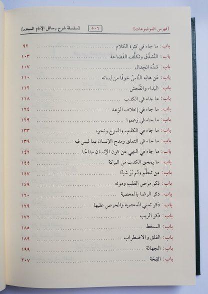 Syarh Kitab Al Kabair - Daftar Isi 1