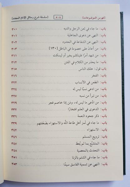 Syarh Kitab Al Kabair - Daftar Isi 2