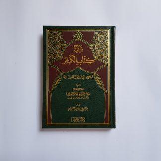 Syarh Kitab Al Kabair - Depan