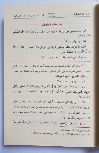 Syarh Kitab Al Kabair - Isi 3