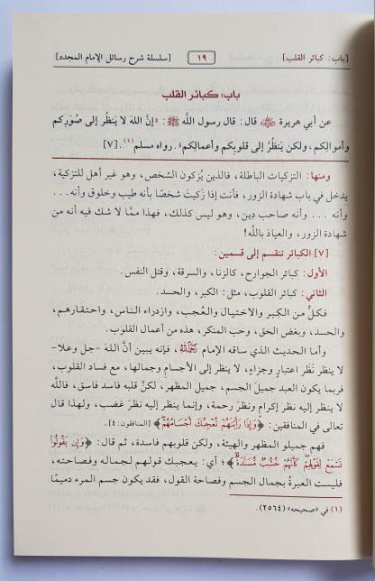 Syarh Kitab Al Kabair - Isi 4