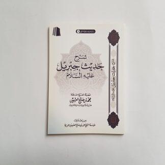 Syarh Hadits Jibril 'Alaihis Salam - Depan