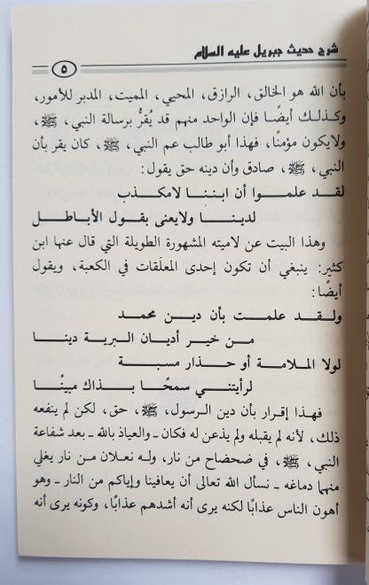 Syarh Hadits Jibril 'Alaihis Salam - Isi 2