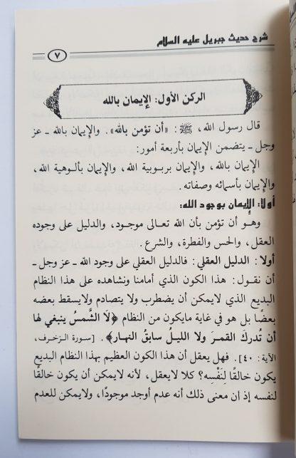 Syarh Hadits Jibril 'Alaihis Salam - Isi 3